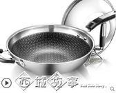 304不銹鋼炒鍋無油煙炒菜鍋無涂層不黏鍋電磁爐通用炒鍋具igo    西城故事