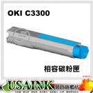 USAINK~OKI C3300/C3400/C3600 全新藍色相容碳粉匣