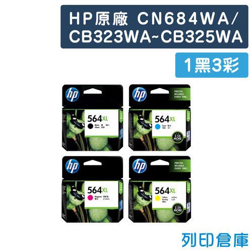 原廠墨水匣 HP 四色優惠組 NO.564XL / CN684WA / CB323WA / CB324WA / CB325WA /適用 HP B109/B110/B8550/C5380/C309/C5380