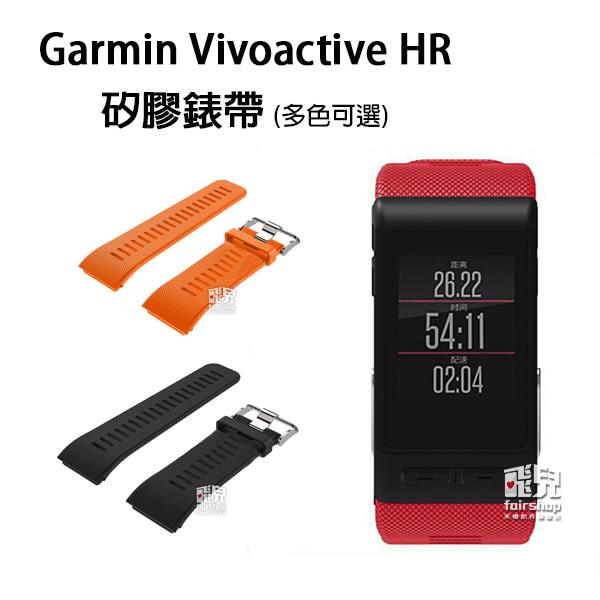 【飛兒】時尚耐用!Garmin Vivoactive HR 矽膠錶帶 錶帶 腕帶 替換錶帶 10 B1.17-56