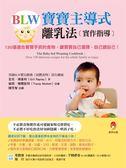 BLW寶寶主導式離乳法實作指導:130道適合寶寶手抓的食物,讓寶寶自己選擇、自己餵..