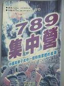 【書寶二手書T1/一般小說_NDM】789集中營 = 789 CAMP_特納 (Turner, Mia)