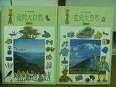 【書寶二手書T7/少年童書_PIQ】走向大自然-山脈_1&2冊合售_民89_原價1600