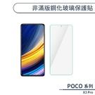 POCO X3 Pro 非滿版鋼化玻璃保護貼 玻璃貼 鋼化膜 保護膜 螢幕貼 9H鋼化玻璃 H06X3