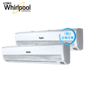 [Whirlpool 惠而浦]10+5坪 定頻一對二冷氣空調 ATO-HR5025NA/ATI-HR50NA+ATI-HR25NA