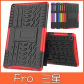 三星 Tab A 10.1 2019 T510 T515 平板殼 輪胎紋 平板套 防摔 支架 保護殼 平板保護套