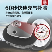 汽車輪胎充氣泵電車載便攜式加氣機打氣筒帶胎壓檢測12V車充接口 快速出貨