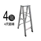 【4尺特製鋁梯】免運 台灣製造 荷重100KG 四階鋁梯 A字梯 TC364 [百貨通]