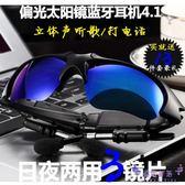 智慧藍牙眼鏡耳機4.1立體聲無線運動聽歌頭戴入耳塞式偏光太陽鏡
