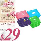 活動限定賣場-ICON 愛康 衛生棉 護墊 / 日用型 / 夜用型 / 加長型【Miss.Sugar】【K000797】Z03
