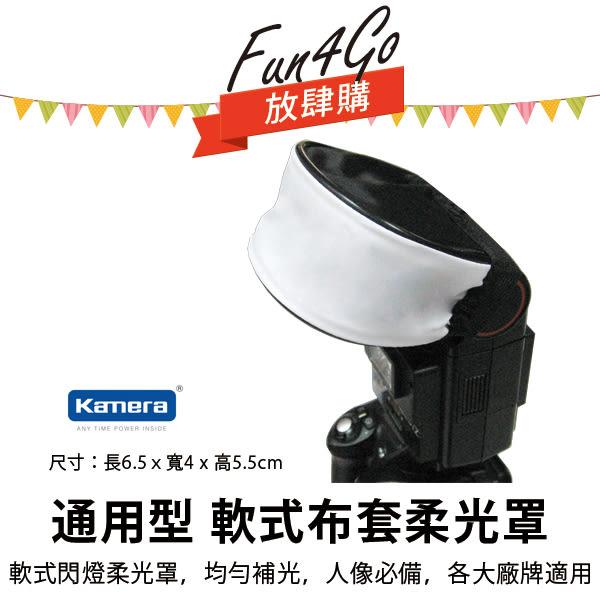 放肆購 Kamera 通用型 軟式布套 柔光罩 閃光燈 閃燈罩 閃燈 均勻補光 Canon Nikon Metz Nissin YONGNUO 永諾