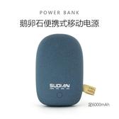 行動電源 鵝卵石充電寶6000毫安禮品行動電源蘋果安卓手機通用便攜