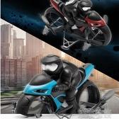 遙控玩具-網紅同款陸空兩用摩托車飛行器兒童小型小學生耐摔無人機遙控玩具 喵喵物語