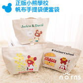 Norns 【正版小熊學校帆布手提袋 便當袋  Jackie】小熊學校 帆布袋 手提包包 傑琪 卡通 購物袋