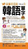 非學不可的韓語單字(完整修訂版)(附1MP3+防水書套)