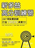 (二手書)新多益高分訓練營:247項紮實訓練打造TOEIC真實力!(16K+解析本+MP3)