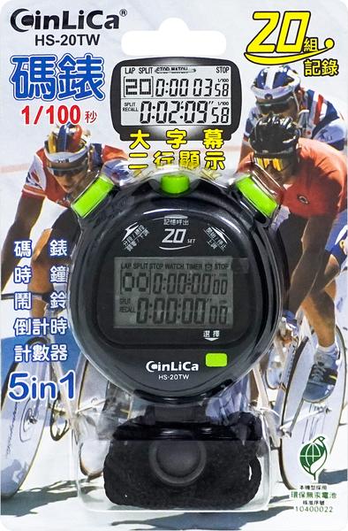 (現貨)5合1電子碼錶 HS-20TW