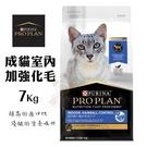 *KING WANG*PROPLAN冠能 成貓室內加強化毛配方7Kg 富含活性益生菌 貓糧