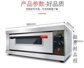 恒芝電烤箱商用大容量大型披薩烤爐一層一盤烘焙蛋糕面包燃氣烤箱 酷男精品館