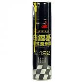 白鋰基噴式潤滑脂-420ml