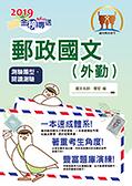 書展7折【鼎文公職】T3D01-2020年郵政招考【郵政國文(外勤)(測驗題型及閱讀測驗)】