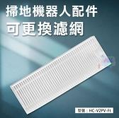 【掃地機耗材】可更換濾網 適用雲米V2 Pro V掃地機器人 HEPA濾網 過濾網 配件 耗材 HC-V2PV-Ft