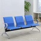 排椅三人位候診椅輸液椅公共座椅不銹鋼連排椅休息椅等候椅排椅【全館免運】