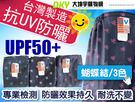 G-521D 台灣製 抗UV仿牛仔布蝴蝶結遮陽裙 耐洗不變 防曬最持久UPF50+