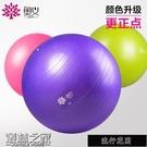 快速出貨 奧義美體瑜伽球初學健身球加厚防爆瑜珈球兒童平衡孕婦分【全館免運】