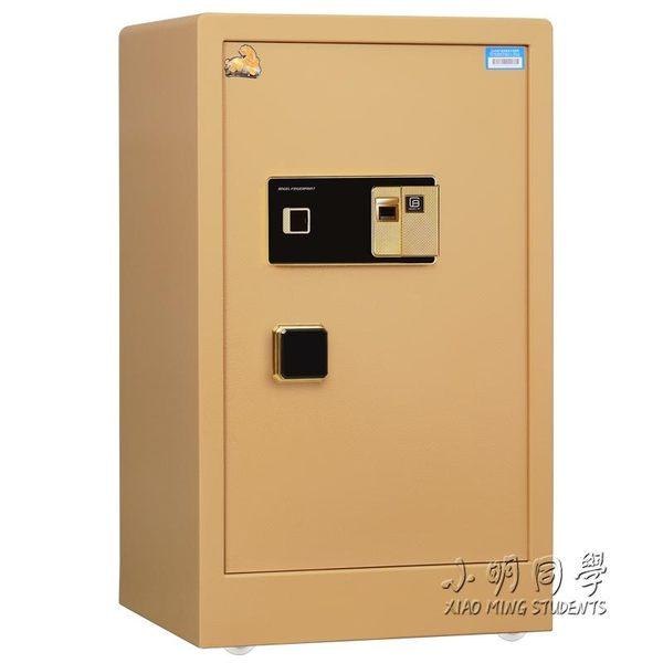 保險櫃60cm家用指紋密碼入牆 igo