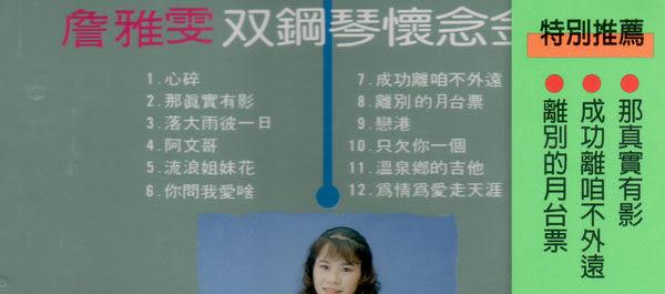 詹雅雯 双鋼琴懷念金曲 第3集 CD (音樂影片購)