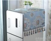 歐式全自動滾筒洗衣機蓋巾蓋布單開門微波爐布藝雙開門防塵罩『小宅妮 』