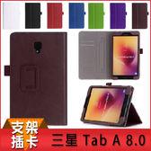 三星 Tab A 8.0 2017 T380 手拿款 平板套 平板皮套 保護套 商務 插卡 平板保護套 手托