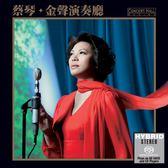 【停看聽音響唱片】【SACD】蔡琴:金聲演奏廳