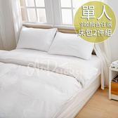 [AnD House]精選舒適素色-單人床包2件組_純白