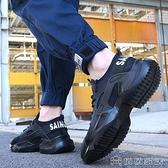 勞保鞋 男士透氣防臭耐磨鋼包頭防砸防刺穿工地安全工作鞋夏季【免運快出】