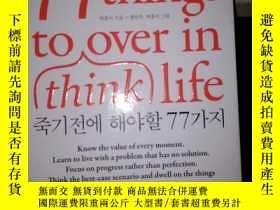 二手書博民逛書店77things罕見to think over in lifee