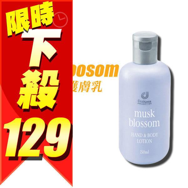 百香身體護膚乳 250ml 百香乳液 白麝香 科士威 馬來西亞【YES 美妝】AAA