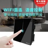 智能開關家用無線wifi遠程控制面板觸摸墻壁遙控開關 麻吉好貨