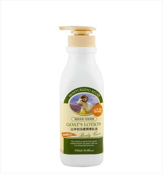 涵漾山羊奶活膚潤澤乳液550ml ◆四季百貨◆