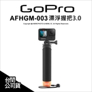 【可刷卡】Gopro AFHGM-003 Hero 9 漂浮握把 Hero9 H9 浮潛 公司貨 薪創數位
