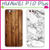 HUAWEI P10 Plus 5.5吋 木紋系列手機殼 磨砂保護套 PC硬殼手機套 大理石紋背蓋 保護殼 仿木紋後蓋