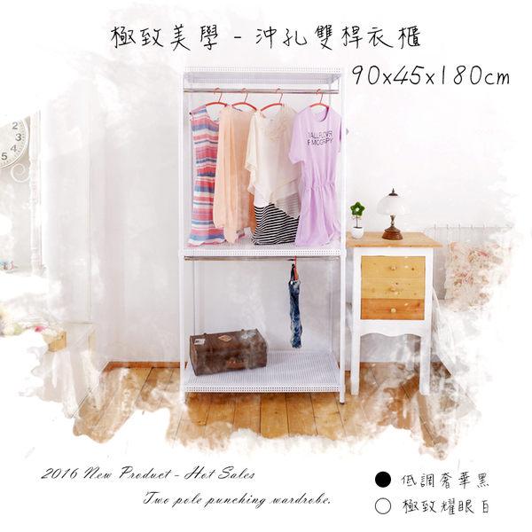 【dayneeds】極致美學沖孔板-90x45x180公分 沖孔雙桿三層衣櫥架(極致簡約白)/衣架/收納架