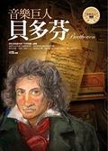 (二手書)音樂巨人-貝多芬