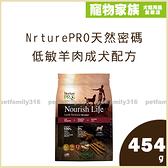 寵物家族-NrturePRO天然密碼-低敏羊肉成犬配方454g