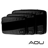 AOU 透氣輕量旅行配件 多功能萬用包 單層衣物收納袋3件組(黑)66-034