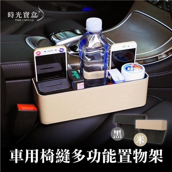 車用椅縫多功能置物架 汽車座夾縫收納盒  汽車夾縫置物盒 汽車手機置物盒-時光寶盒8140