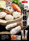 花枝漿150g/條,口感甜而彈牙,煮鍋必備