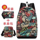簡約印花男時尚潮流旅行女初中高中大學生帆布校園後背包 DA3440『毛菇小象』