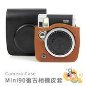 富士 MINI 90 MINI90 拍立得皮套皮質相機包背包